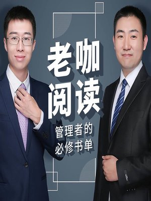 cover image of 老咖阅读:管理者必修书单 (What Managers Need to Know)