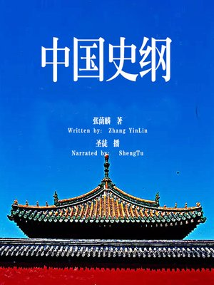 cover image of 中国史纲 (The Outline of Chinese History )