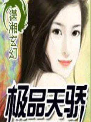 cover image of 极品天骄 (The Most Refined)