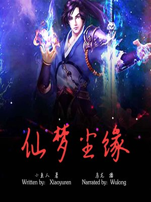 cover image of 仙梦尘缘 (Fairy Dreams and Fate of Mortals)