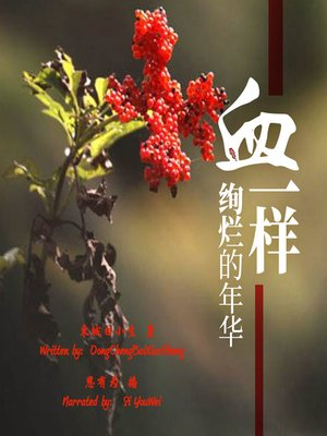 cover image of 血一样绚烂的年华 (The Blood-like Gorgeous Years)