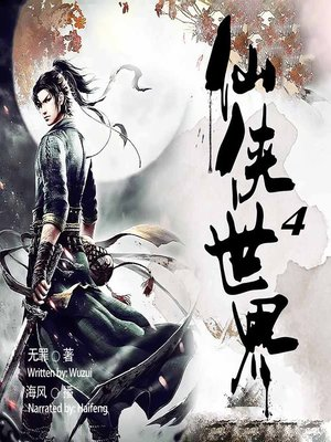cover image of 仙侠世界 4  (The World of Martial Arts 4)