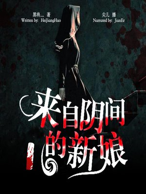 cover image of 来自阴间的新娘 1 (Bride from Sheol 1)