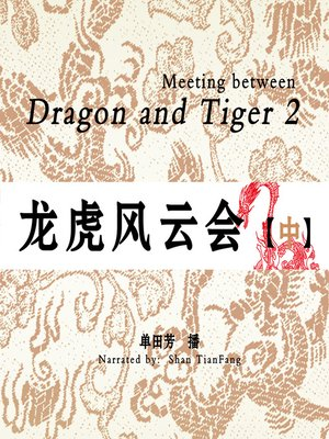 cover image of 龙虎风云会 2 (Meeting between Dragon and Tiger 2)