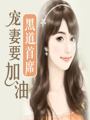 cover image of 黑道首席,宠妻要加油 (What the Mafia Overlord Can Do Better)
