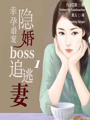 cover image of 幸孕婚宠 (The Lucky Pregnancy 1)
