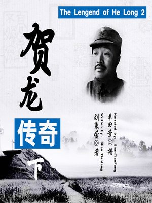 cover image of 贺龙传奇 2 (the Lengend of He Long 2)