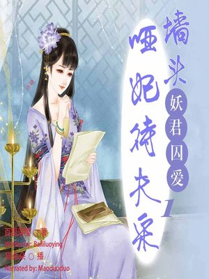 cover image of 妖君囚爱 (The Demon King's Imprisoned Love)