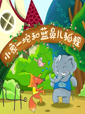 cover image of 小象一坨和蓝鼻儿狐狸 1 (Little Elephant Yituo and the Blue-nosed Fox 1)