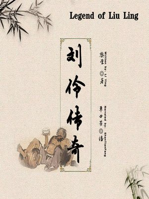 cover image of 刘伶传奇 (Legend of Liu Ling)