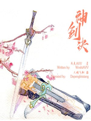 cover image of 神剑决 (Excalibur)