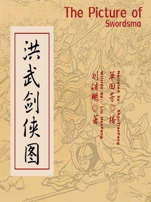 cover image of 洪武剑侠图 (The Picture of Swordsman)
