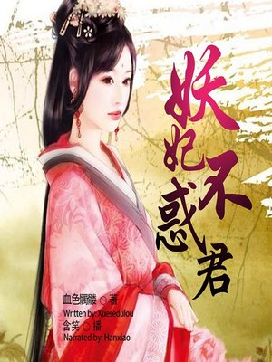cover image of 妖妃不惑君  (The Demon Princess who Does Not Seduce the King)