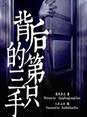 cover image of 背后的第三只手 (The Third Hand Behind)