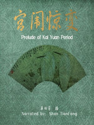 cover image of 宫闱惊变 (Prelude of Kai Yuan Period)