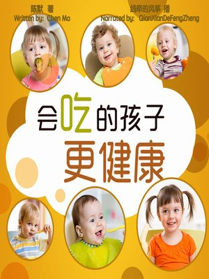 cover image of 会吃的孩子更健康 (Healty Meal For Children)