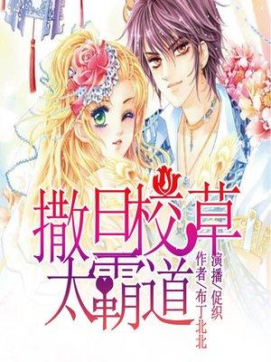 cover image of 撒旦校草太霸道 (Satan's School)