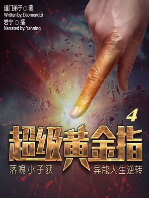 cover image of 超级黄金指 4  (Super Golden Finger 4)