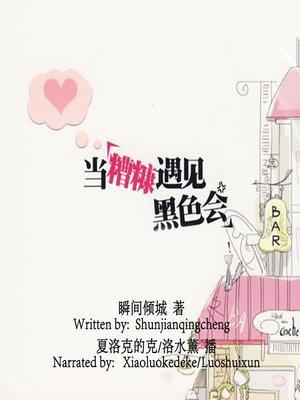 cover image of 当糟糠遇见黑色会 (When Divorced Women Meet Hooligans)