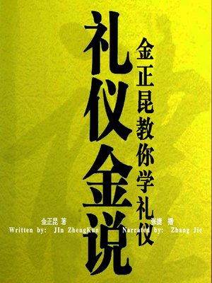 cover image of 礼仪金说:金正昆教你学礼仪 (Jin's Comments on Etiquette Rules: Theory)
