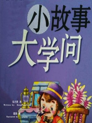 cover image of 小故事 大学问 (Small Stories Make a Big Knowledge)