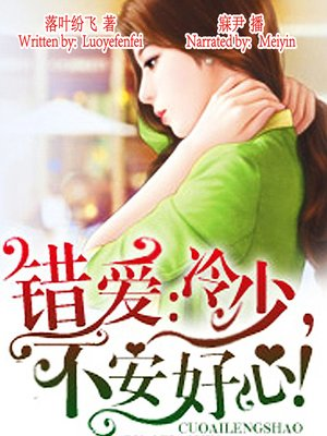 cover image of 错爱:冷少,不安好心! (Falling Love with the Wrong Guy)
