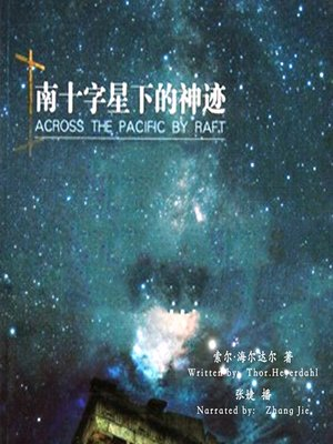 cover image of 南十字星下的神迹 (Across the Pacific by Raft)