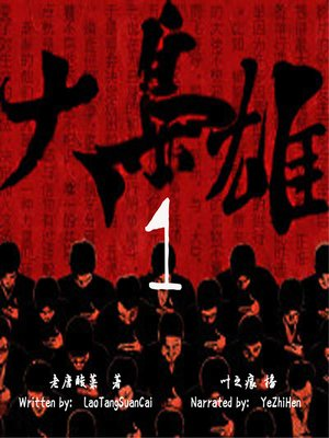 cover image of 大枭雄 1 (The Ambitious Person 1)
