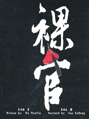 cover image of 裸官 (The Naked Official)