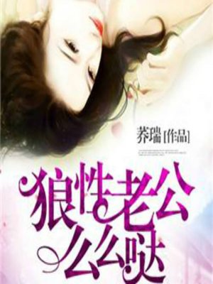cover image of 狼性老公么么哒 (Kisses for the Wolf)