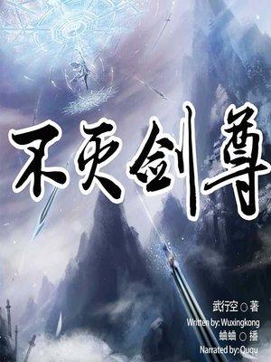 cover image of 不灭剑尊  (Indestructibility Sword Master)