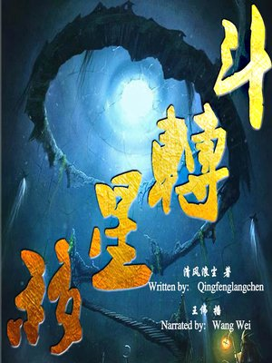cover image of 斗转星移 (The Passage of Time)