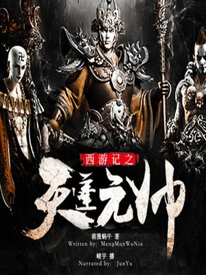 cover image of 西游记之天蓬元帅 (Marshal Tianpeng's Journey to the West)