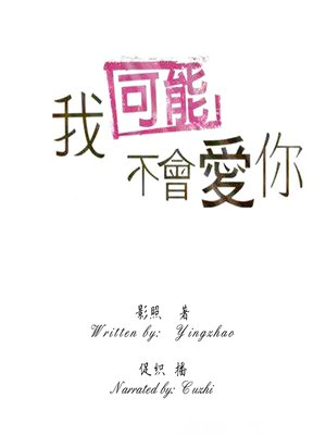 cover image of 我可能不会爱你 (I May Not Fall In Love With You)