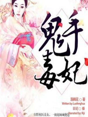 cover image of 鬼手毒妃  (A Vicious Princess)