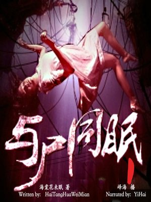 cover image of 与尸同眠 1 (Sleep With the Corpse 1)