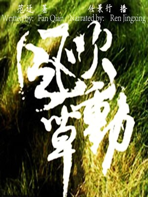 cover image of 风吹草动 (Sign of Trouble)