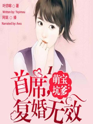 cover image of 萌宝坑爹 (Sorry, Your Remarriage Is Invalid 1)