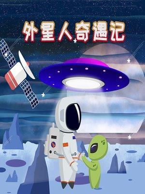cover image of 探秘神奇世界之外星人奇遇记 (The Worlds Beyond)