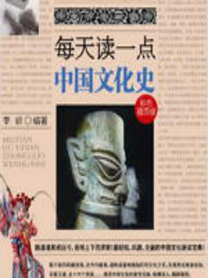 cover image of 每天读一点中国文化史 (A Little Chinese Cultural History Every Day)