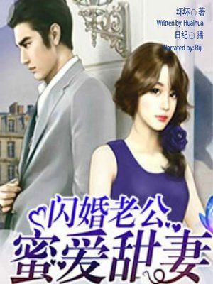 cover image of 闪婚老公蜜爱甜妻  (Flash Marriage )