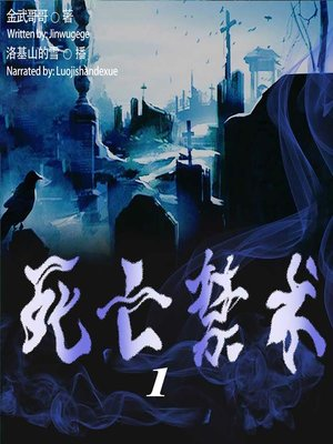 cover image of 死亡禁术 1  (The Forbidden Magic 1)