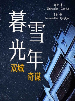 cover image of 暮雪光年 (A Light Year in Muxue City)