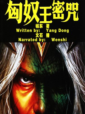 cover image of 匈奴王密咒 (The Hun King's Secret Curse)