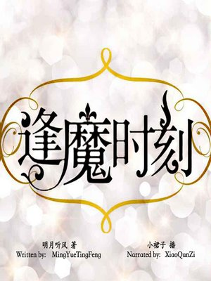 cover image of 逢魔时刻 (Love with Demon)
