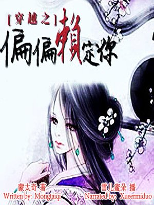 cover image of 穿越之偏偏赖定你 (Time Travel: Destined to Stay)