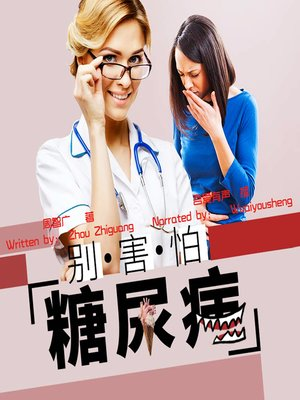 cover image of 别害怕糖尿病 (Don't Be Afraid of Diabetes)