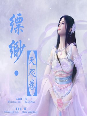cover image of 缥缈·天咫卷 (The Hidden House: The Story of the Heavenly Way)