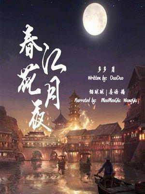 cover image of 春江花月夜 (Moonlit Night)