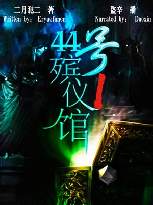 cover image of 44号殡仪馆 上 (The 44th Funeral Parlor 1)